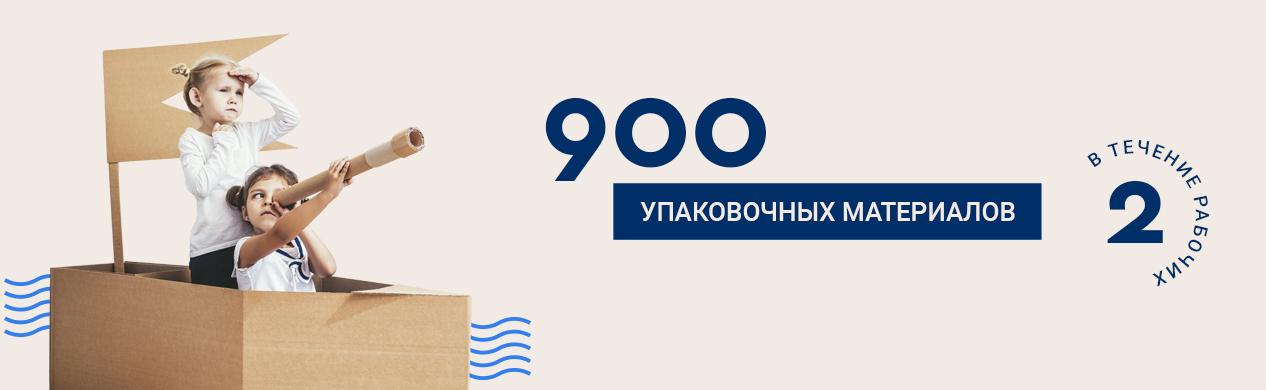 900 pakavimo medžiagų EE-RU